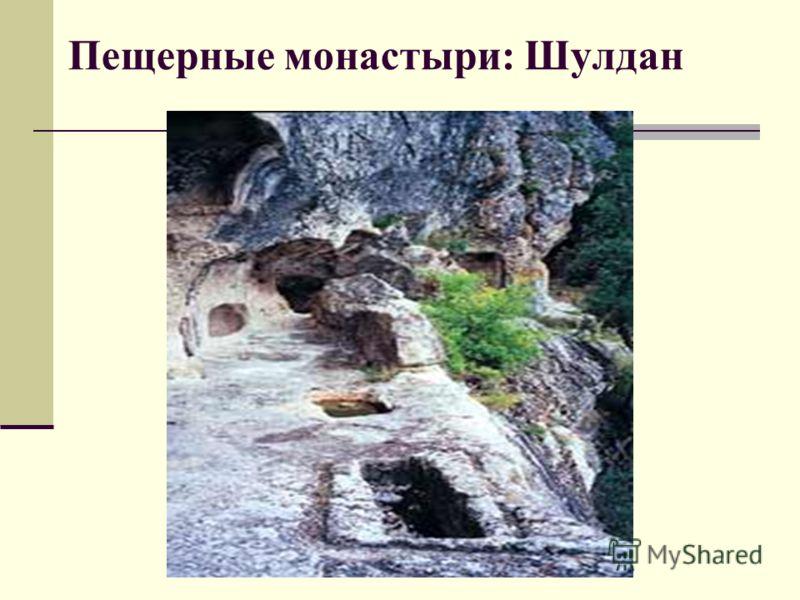 Пещерные монастыри: Шулдан