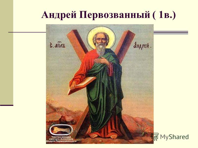 Андрей Первозванный ( 1в.)