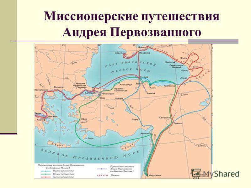 Миссионерские путешествия Андрея Первозванного