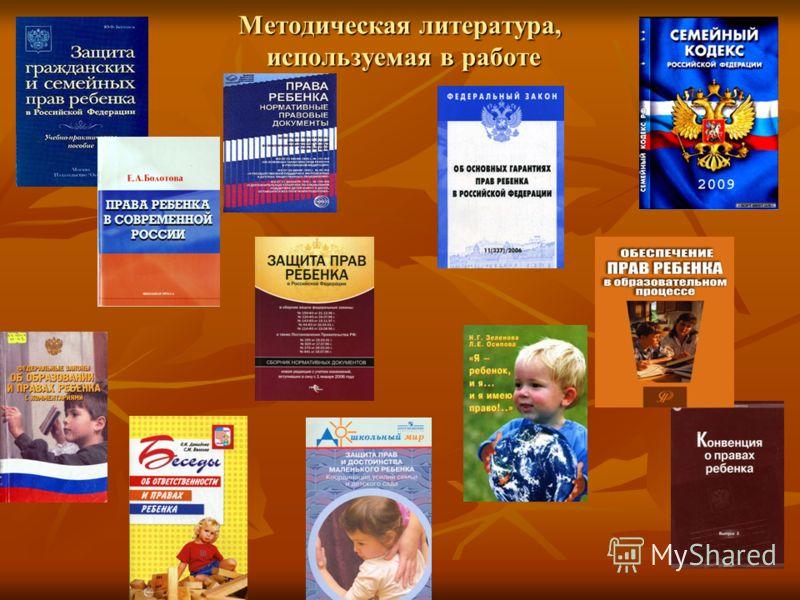 Методическая литература, используемая в работе