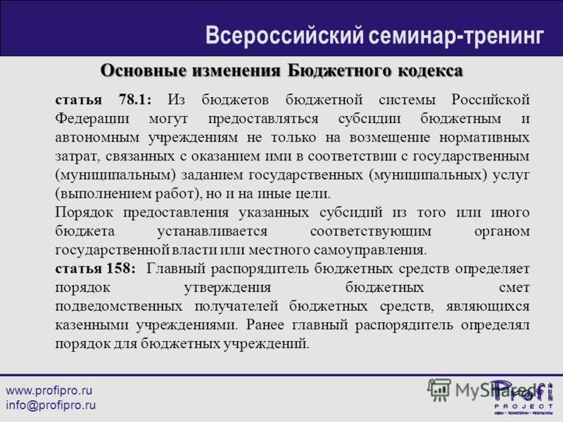 Основные изменения Бюджетного кодекса статья 78.1: Из бюджетов бюджетной системы Российской Федерации могут предоставляться субсидии бюджетным и автономным учреждениям не только на возмещение нормативных затрат, связанных с оказанием ими в соответств