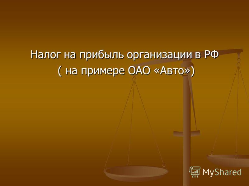 Налог на прибыль организации в РФ ( на примере ОАО «Авто») ( на примере ОАО «Авто»)