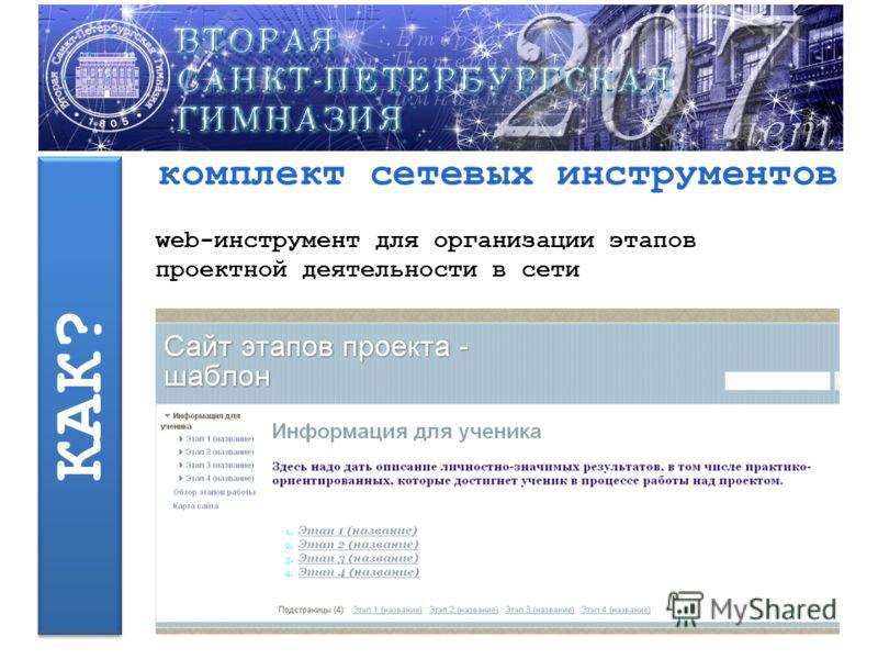 КАК? комплект сетевых инструментов web-инструмент для организации этапов проектной деятельности в сети