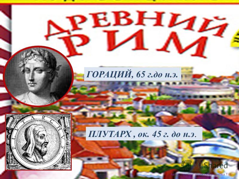 Автор презентации - Самсонова Т.Н. 6 ГОРАЦИЙ, 65 г.до н.э. ПЛУТАРХ, ок. 45 г. до н.э.