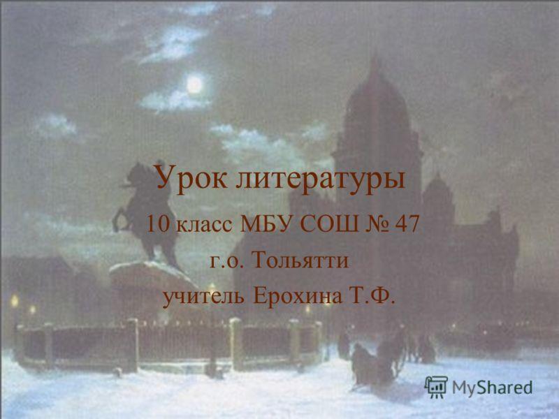 Урок литературы 10 класс МБУ СОШ 47 г.о. Тольятти учитель Ерохина Т.Ф.