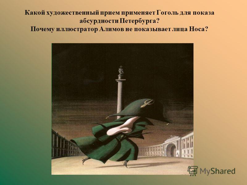 Какой художественный прием применяет Гоголь для показа абсурдности Петербурга? Почему иллюстратор Алимов не показывает лица Носа?