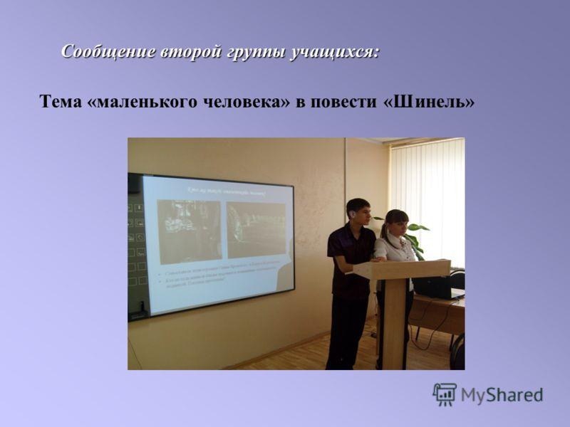 Сообщение второй группы учащихся: Тема «маленького человека» в повести «Шинель»
