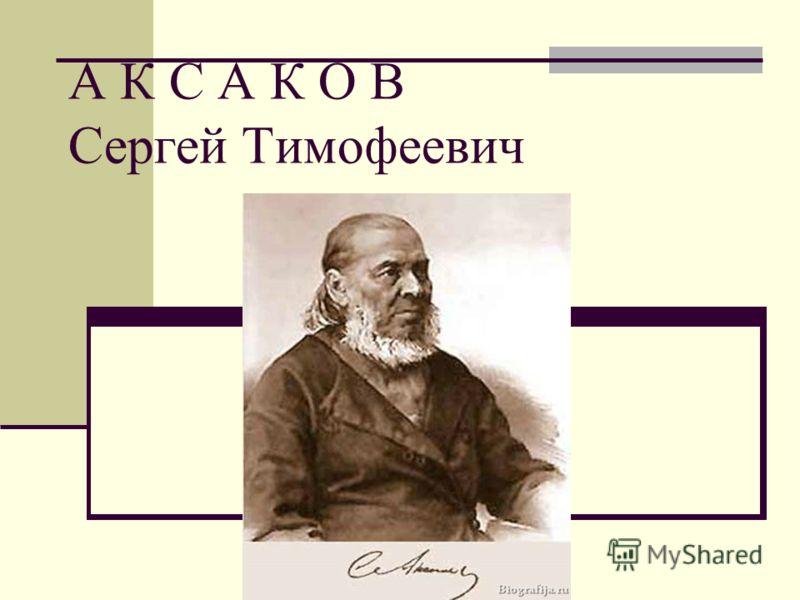 А К С А К О В Сергей Тимофеевич