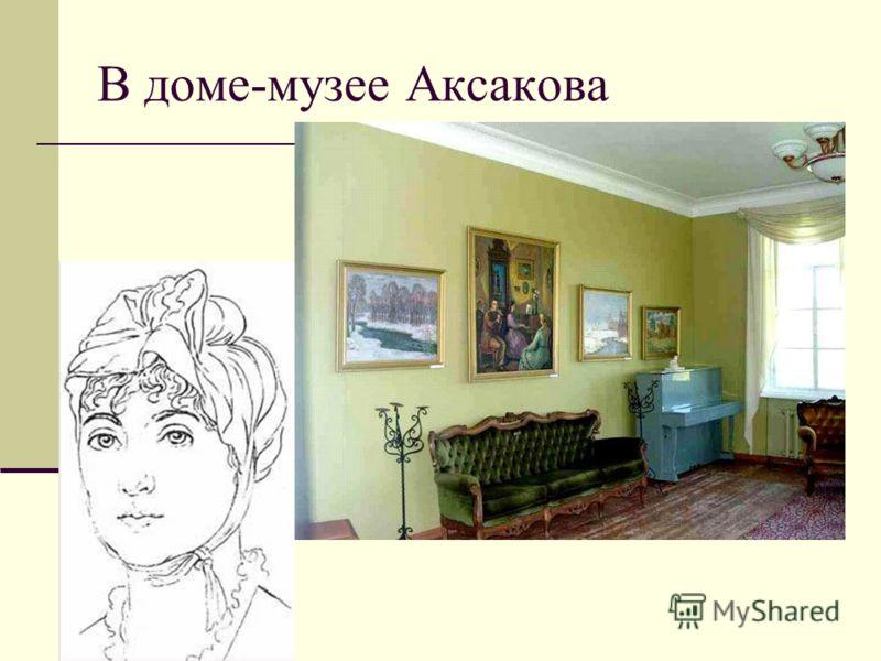 В доме-музее Аксакова