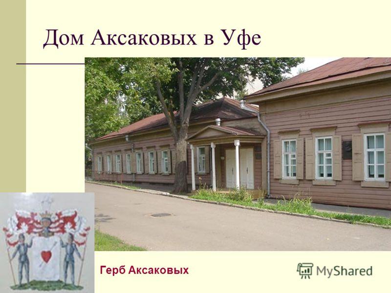 Дом Аксаковых в Уфе Герб Аксаковых