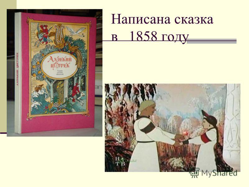 Написана сказка в 1858 году