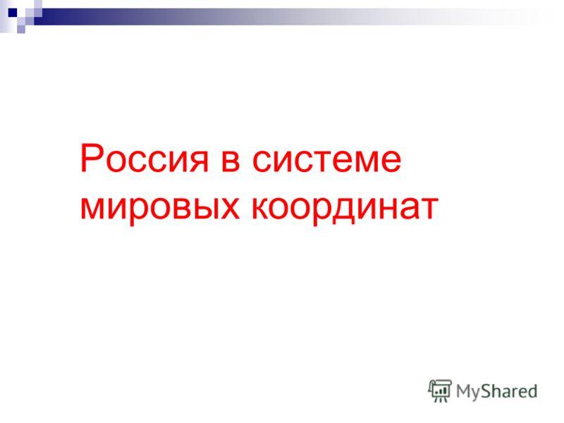 Россия в системе мировых координат