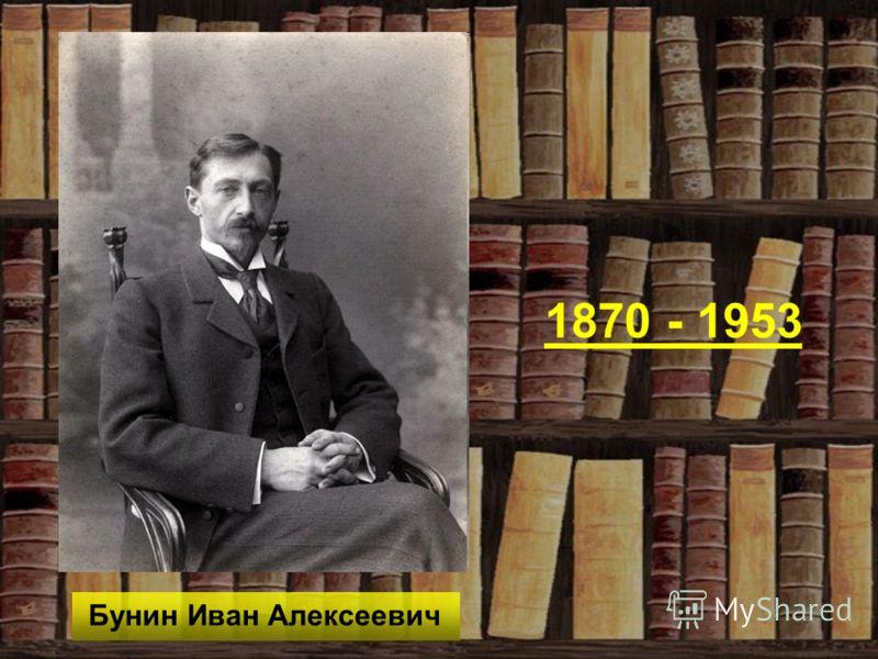 Бунин Иван Алексеевич 1870 - 1953