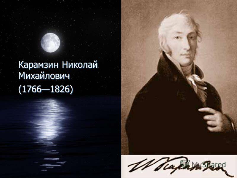 Карамзин Николай Михайлович (17661826) Карамзин Николай Михайлович (17661826)