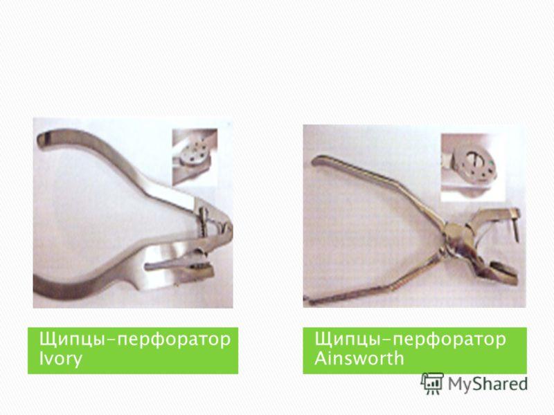 Щипцы-перфоратор Ivory Щипцы-перфоратор Ainsworth