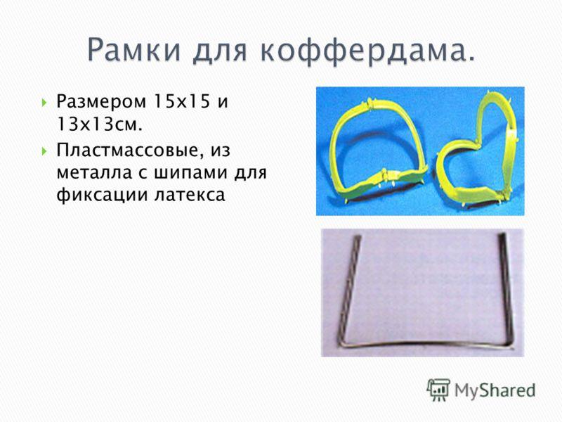 Размером 15х15 и 13х13см. Пластмассовые, из металла с шипами для фиксации латекса