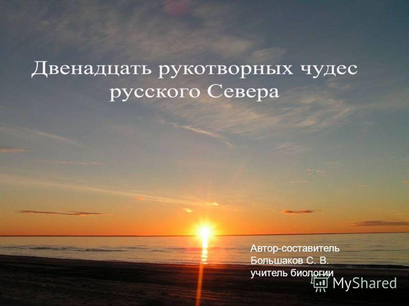 Автор-составитель Большаков С. В. учитель биологии