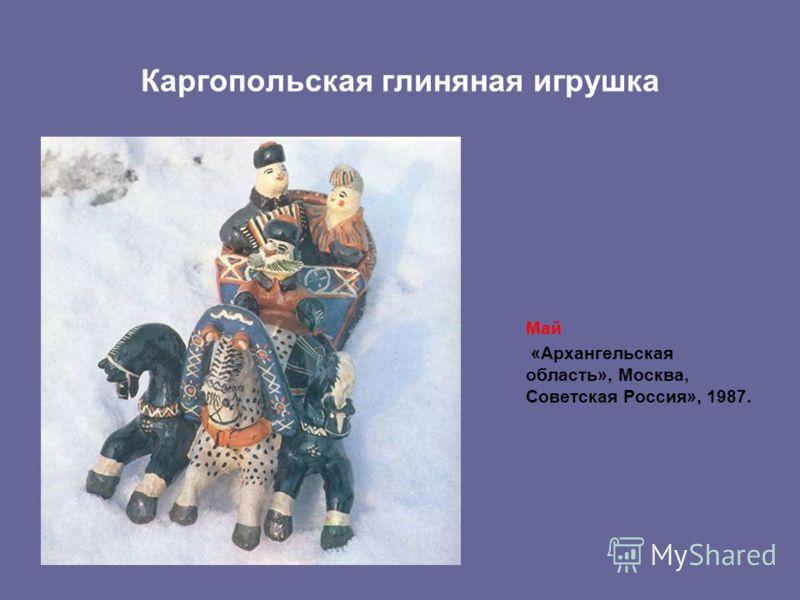 Каргопольская глиняная игрушка Май «Архангельская область», Москва, Советская Россия», 1987.