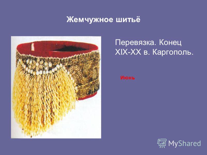 Жемчужное шитьё Перевязка. Конец XIX-XX в. Каргополь. Июнь