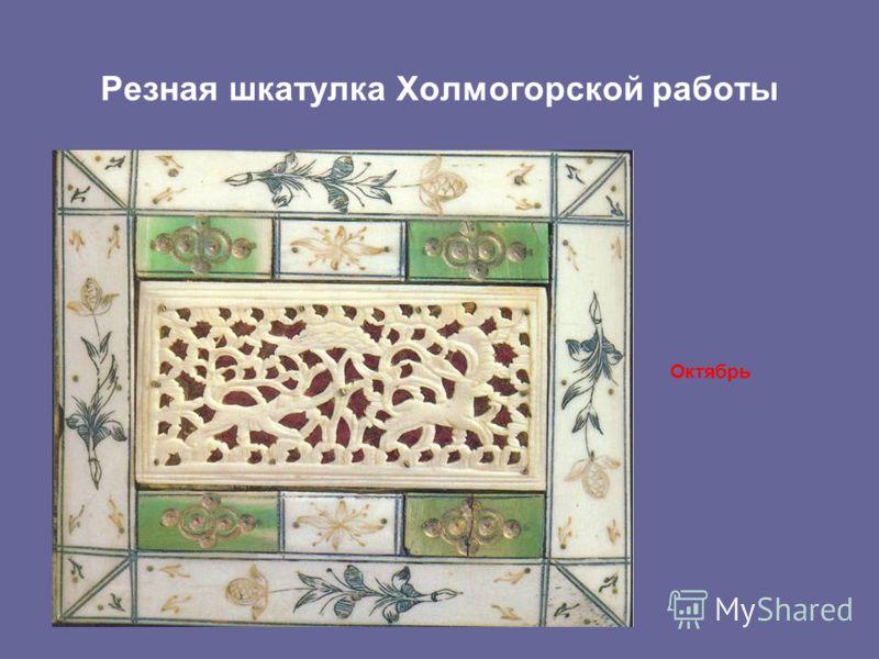 Резная шкатулка Холмогорской работы Октябрь