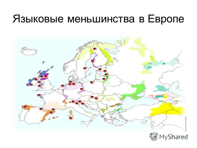 Языковые меньшинства в Европе