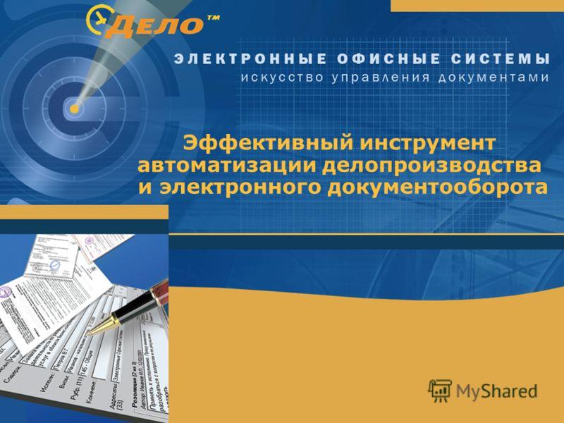 Эффективный инструмент автоматизации делопроизводства и электронного документооборота