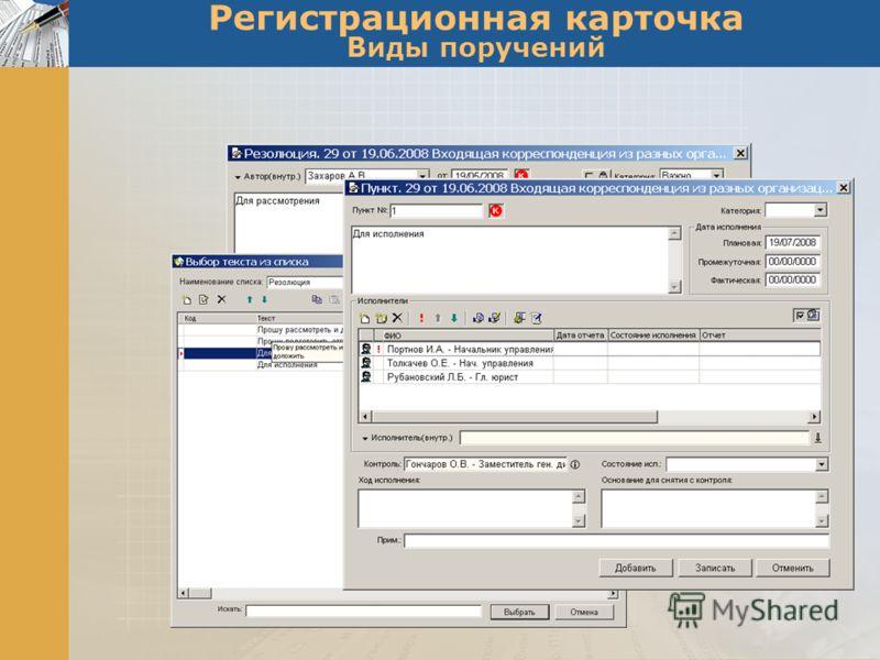 Регистрационная карточка Виды поручений
