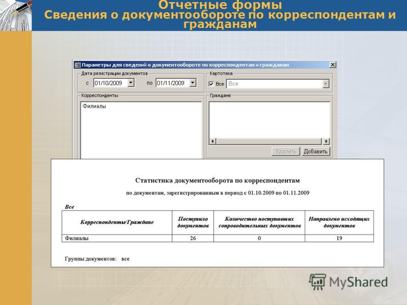 Отчетные формы Сведения о документообороте по корреспондентам и гражданам
