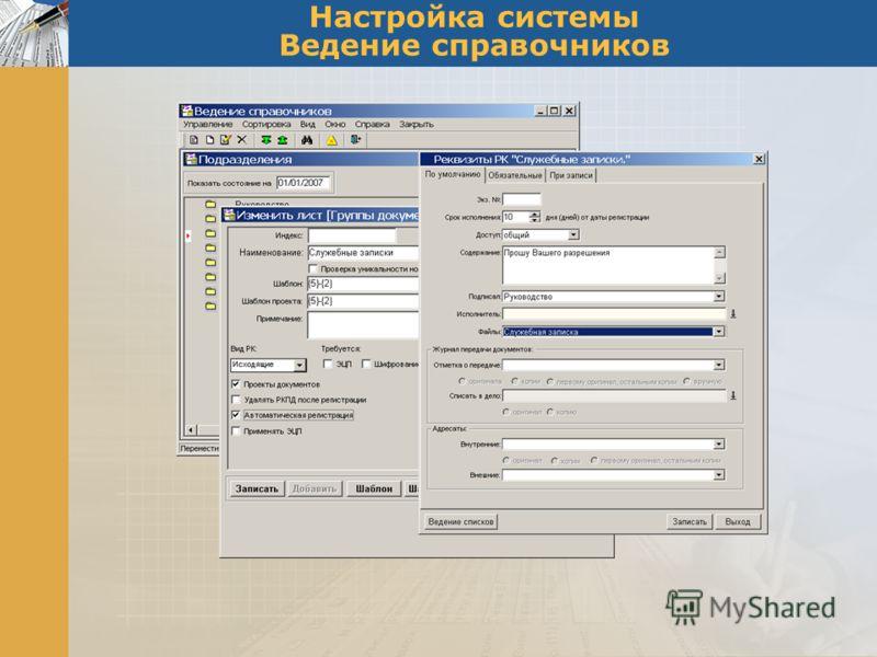 Настройка системы Ведение справочников