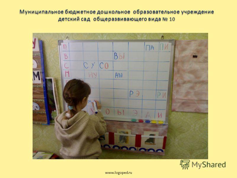 Муниципальное бюджетное дошкольное образовательное учреждение детский сад общеразвивающего вида 10 www.logoped.ru