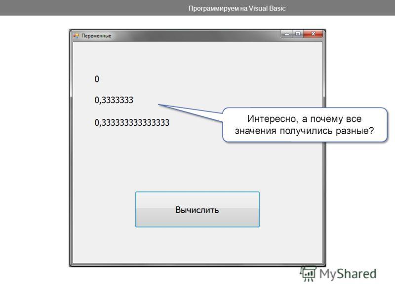 Программируем на Visual Basic Интересно, а почему все значения получились разные?