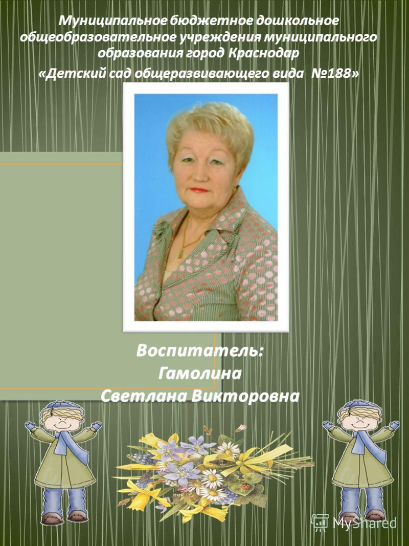 Муниципальное бюджетное дошкольное общеобразовательное учреждения муниципального образования город Краснодар « Детский сад общеразвивающего вида 188»