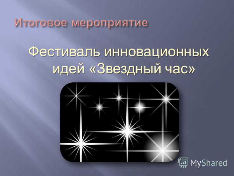 Фестиваль инновационных идей « Звездный час »