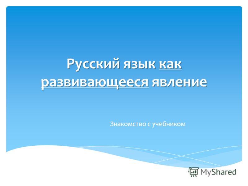 Русский язык как развивающееся явление Знакомство с учебником