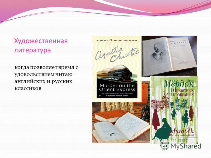 Художественная литература когда позволяет время с удовольствием читаю английских и русских классиков