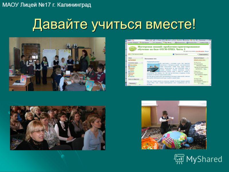 МАОУ Лицей 17 г. Калининград Давайте учиться вместе!