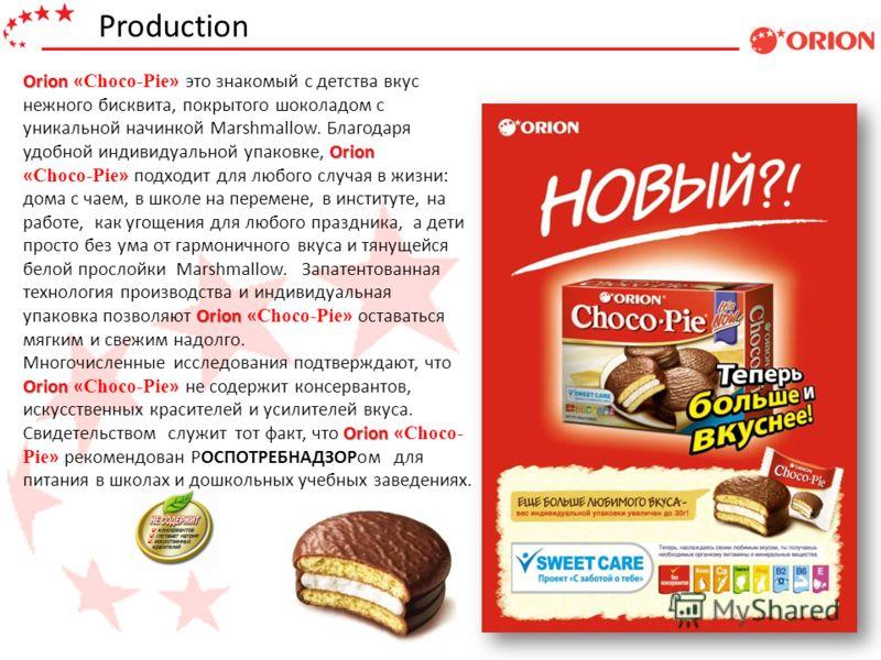 Production Orion Orion Orion « Choco-Pie » это знакомый с детства вкус нежного бисквита, покрытого шоколадом с уникальной начинкой Marshmallow. Благодаря удобной индивидуальной упаковке, Orion « Choco-Pie » подходит для любого случая в жизни: дома с