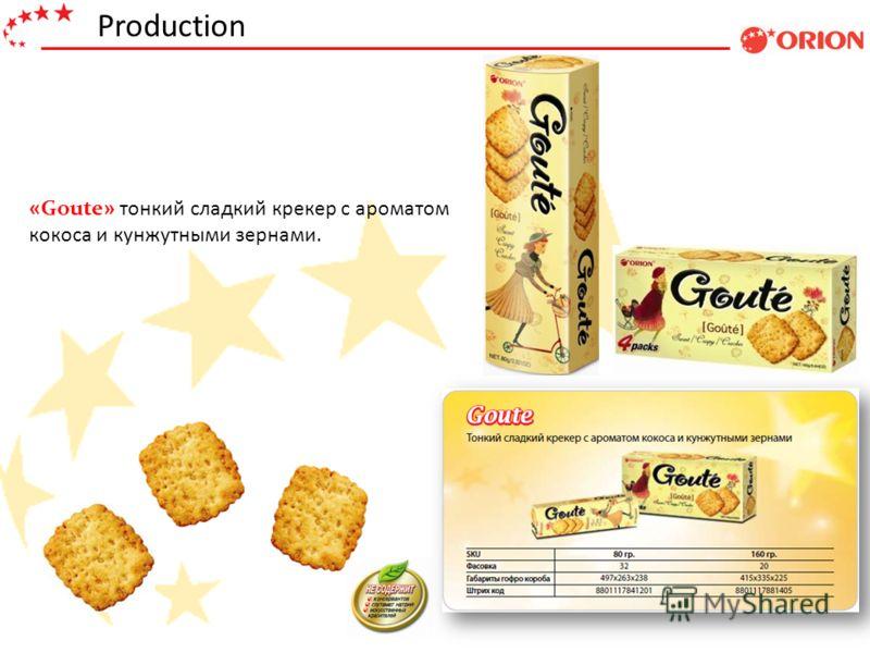 «Goute» тонкий сладкий крекер с ароматом кокоса и кунжутными зернами. Production