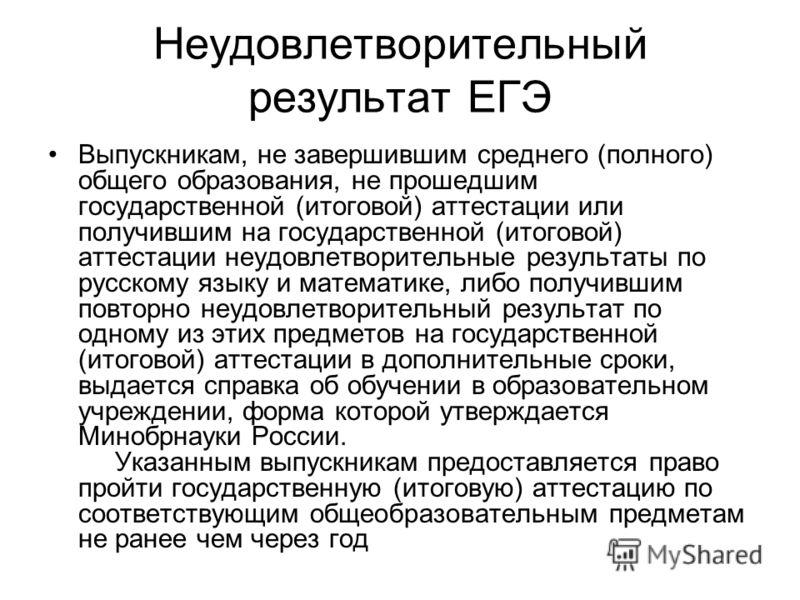 Неудовлетворительный результат ЕГЭ Выпускникам, не завершившим среднего (полного) общего образования, не прошедшим государственной (итоговой) аттестации или получившим на государственной (итоговой) аттестации неудовлетворительные результаты по русско