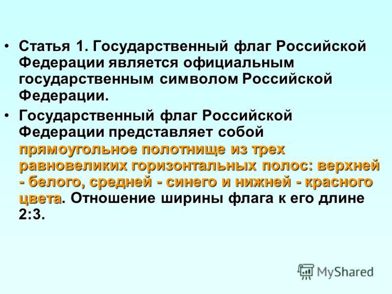 Статья 1. Государственный флаг Российской Федерации является официальным государственным символом Российской Федерации.Статья 1. Государственный флаг Российской Федерации является официальным государственным символом Российской Федерации. Государстве