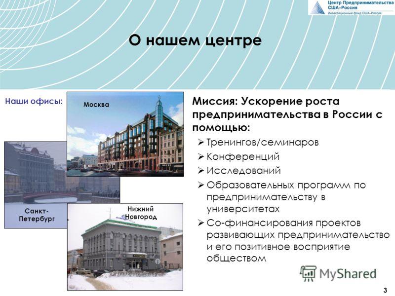 3 Миссия: Ускорение роста предпринимательства в Росcии с помощью: Тренингов/семинаров Конференций Исследований Образовательных программ по предпринимательству в университетах Со-финансирования проектов развивающих предпринимательство и его позитивное
