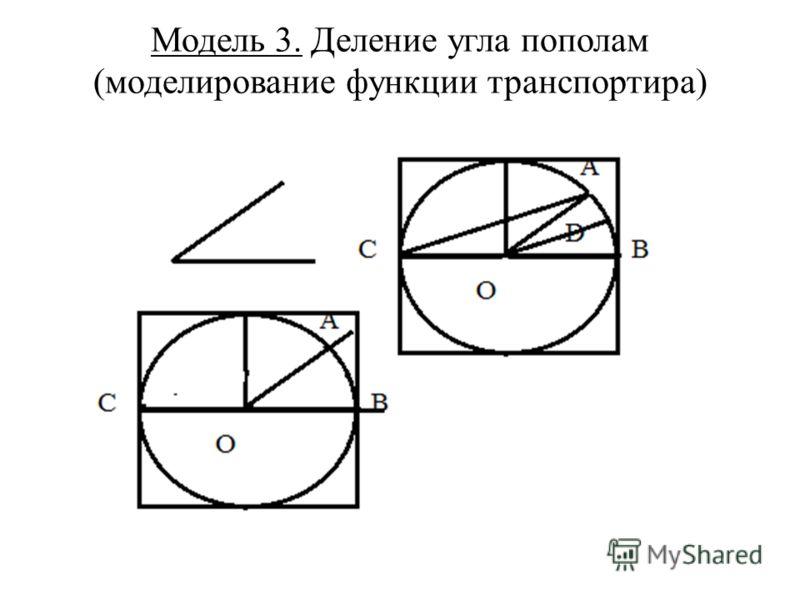 Модель 3. Деление угла пополам (моделирование функции транспортира)