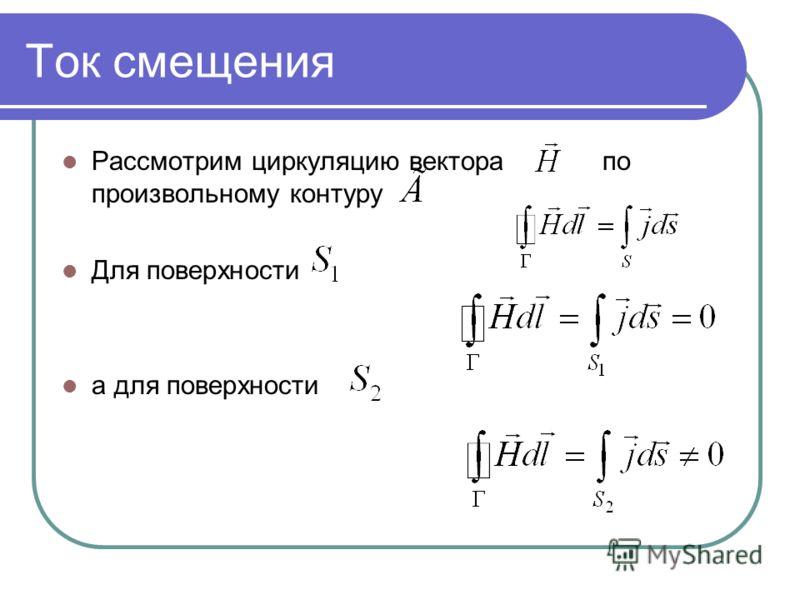 Ток смещения Рассмотрим циркуляцию вектора по произвольному контуру Для поверхности а для поверхности