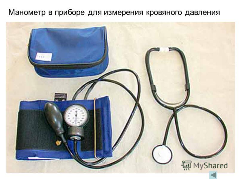 15 Манометр в приборе для измерения кровяного давления