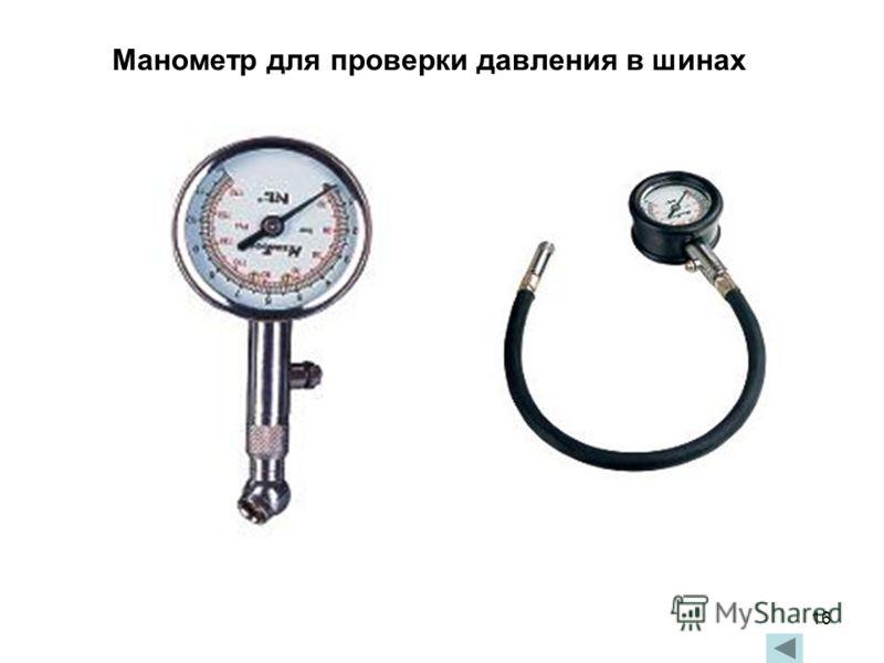 16 Манометр для проверки давления в шинах 1 атмосфера = 101 325 Па