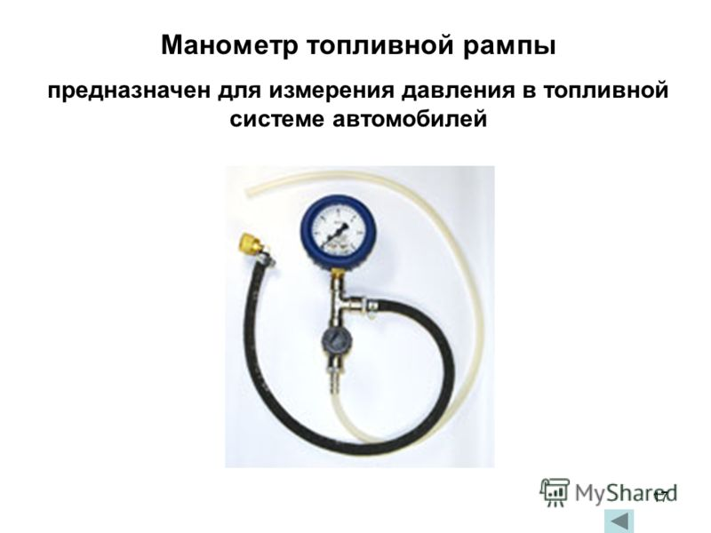 17 Манометр топливной рампы предназначен для измерения давления в топливной системе автомобилей