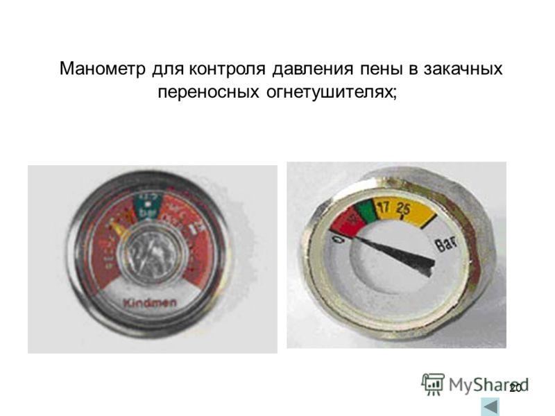 20 Манометр для контроля давления пены в закачных переносных огнетушителях;