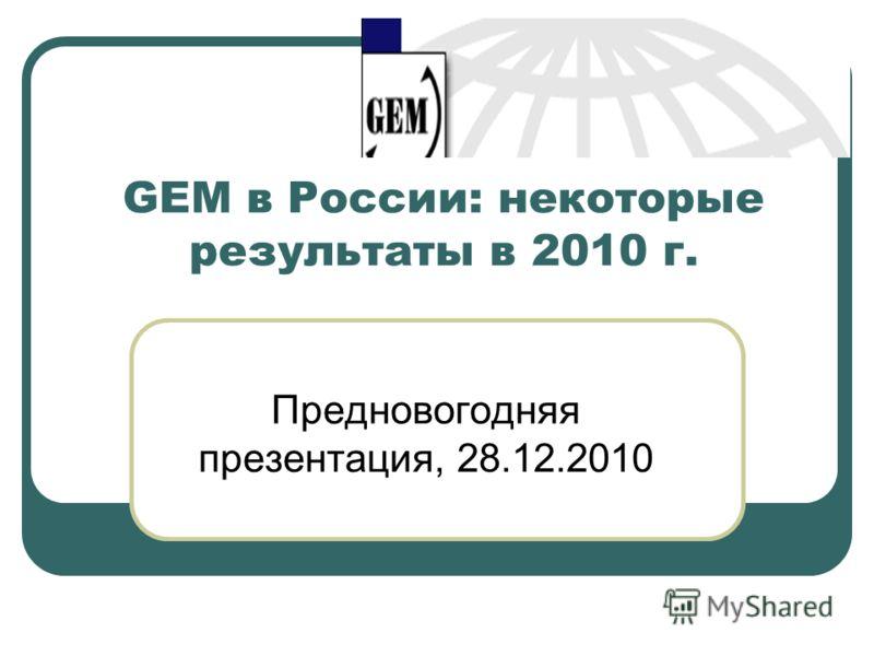 GEM в России: некоторые результаты в 2010 г. Предновогодняя презентация, 28.12.2010