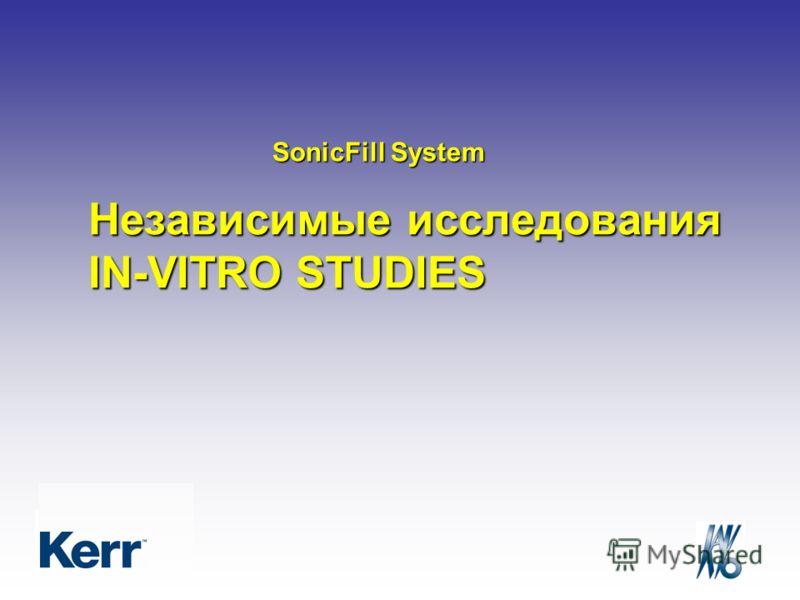 Независимые исследования IN-VITRO STUDIES SonicFill System