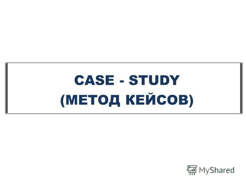 CASE - STUDY (МЕТОД КЕЙСОВ)